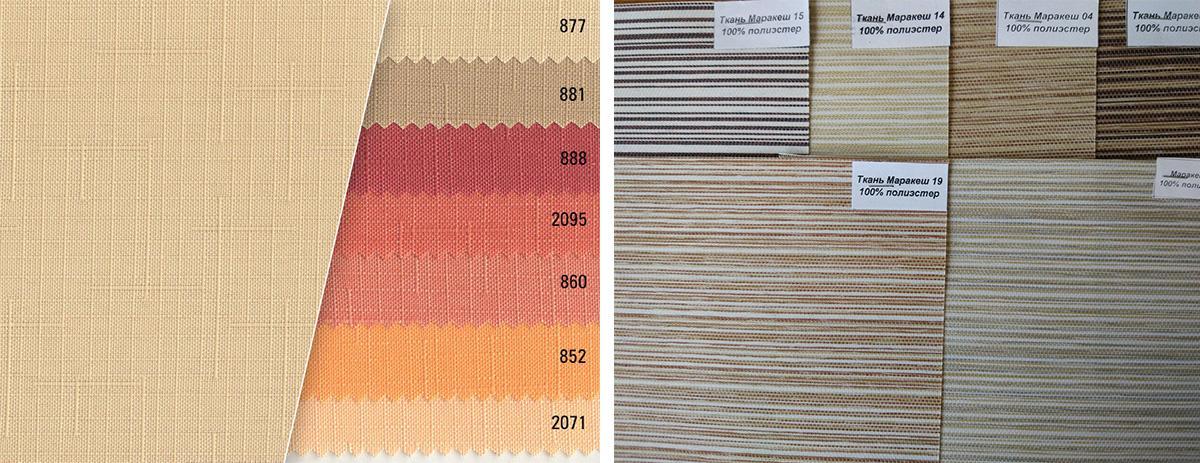 Два вида материалов для рулонных штор